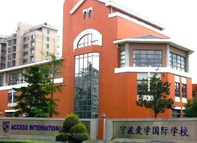 Access International. Academy Ningbo